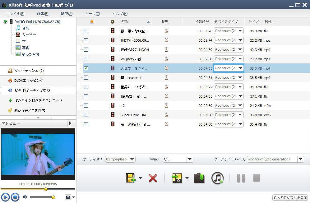 iPod変換、iPod転送