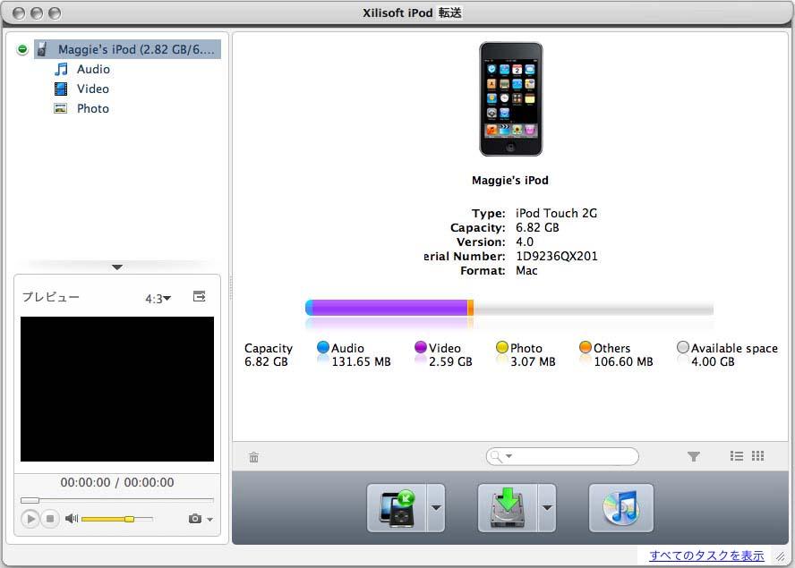 iPod 転送 for Mac - 高機能iPodバックアップ、iPod コピー、iPod管理、マックiPod 曲転送ソフト