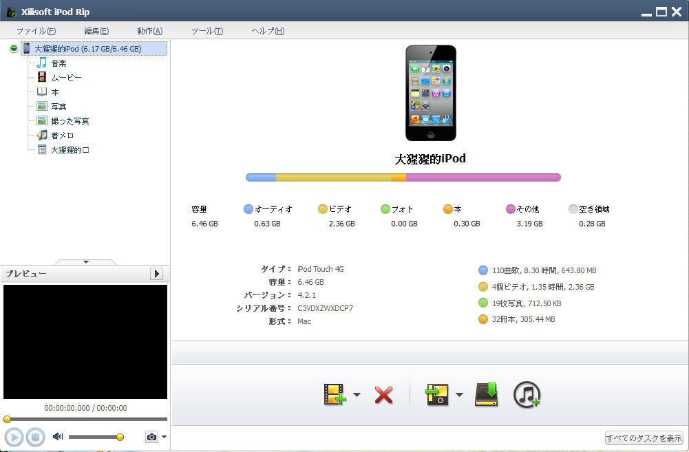 iPod 転送-iPodバックアップ、iPod コピー、iPod管理、iPod 曲転送ソフト