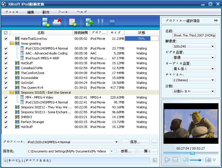 iPod動画変換 - iPod変換