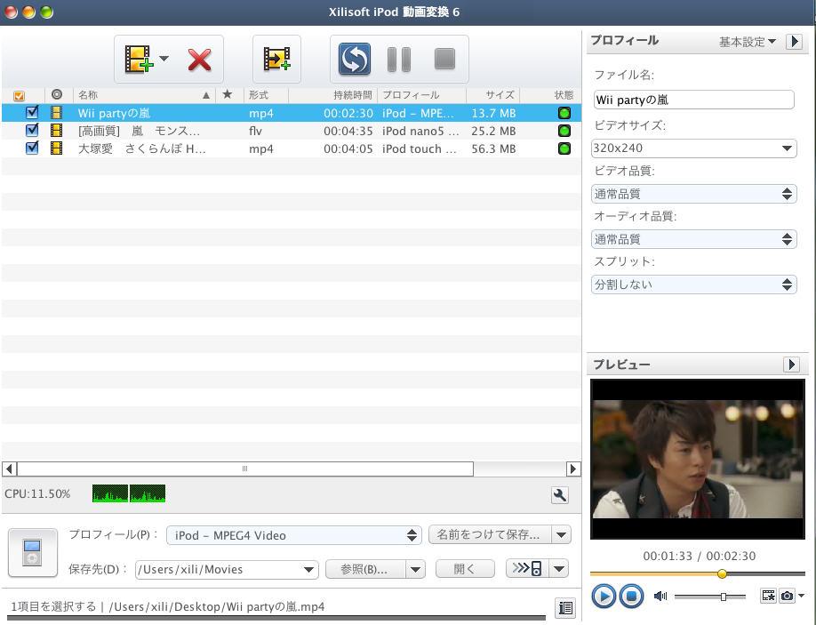 iPod動画変換 for Mac - MPEG-4動画変換、マックiPod動画変換ソフト