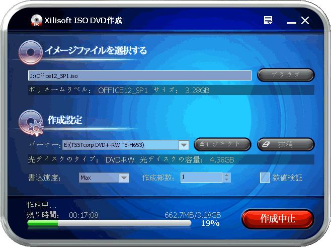ISO DVD作成 - ISOをCDに焼く、ISOをDVDに焼くソフト