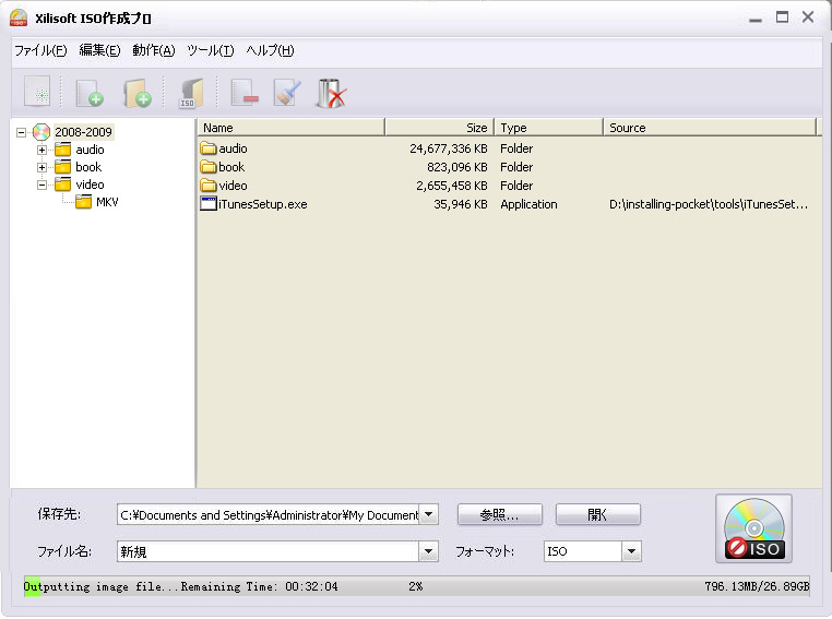 ISO作成プロ:iso イメージファイルを作成/編集するソフト