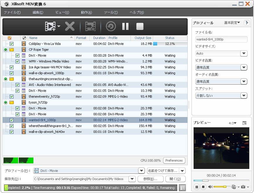 MOV 変換 - MOV AVI変換、QuickTime 変換ソフト