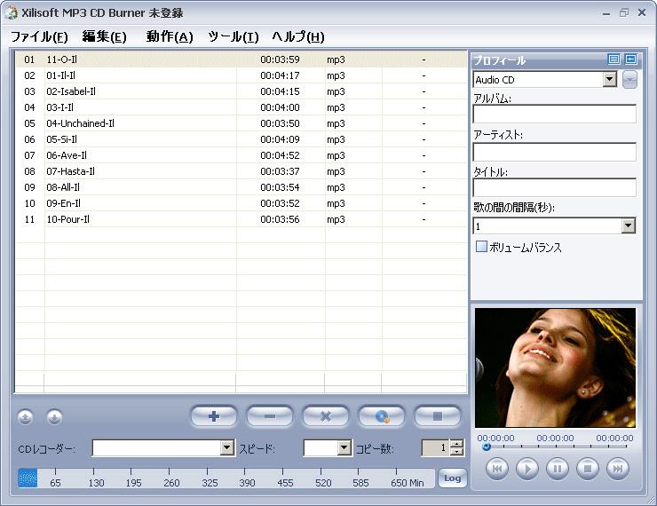 MP3 CD作成 - 高速高音質MP3 CD作成、音楽CD作成ソフト