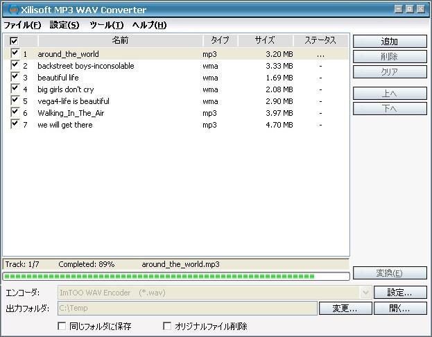 MP3 WAV変換:ビットレート変換、WAV MP3変換、WMA WAV変換、MP3 WAVE変換ソフト
