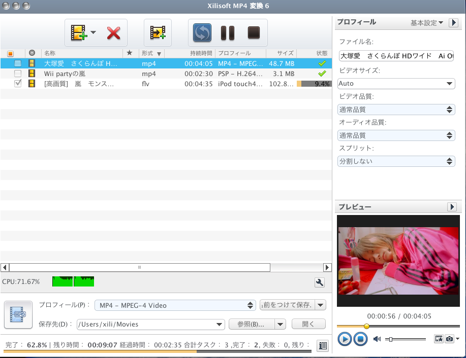 MP4 変換 for Mac - MP4 変換、マックMP4変換ソフト