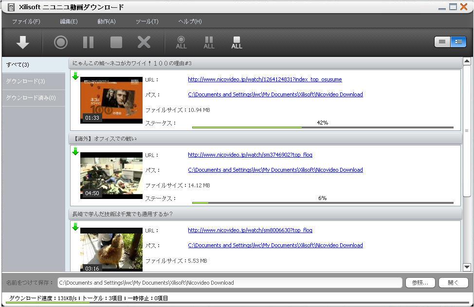 ニコニコ動画ダウンロード、ニコニコダウンロード