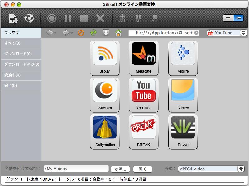 Xilisoftオンライン動画変換 for Mac - 最適なMac用オンライン動画変換ツール
