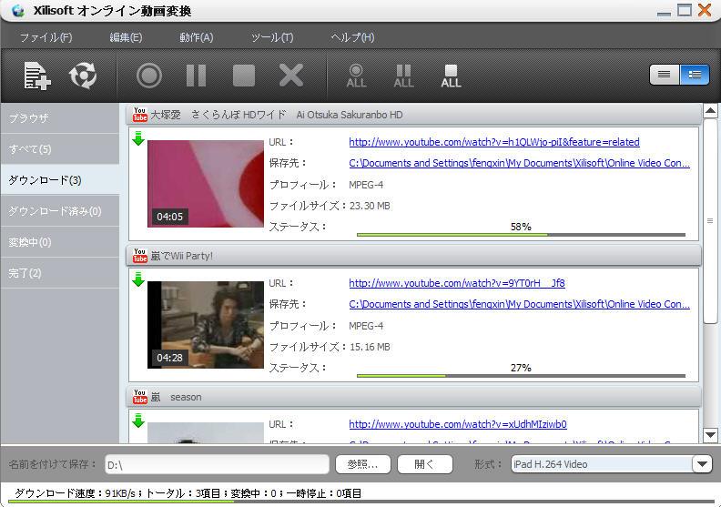 Xilisoft オンライン動画変換 - オンライン動画閲覧、無料ダウンロード、動画変換
