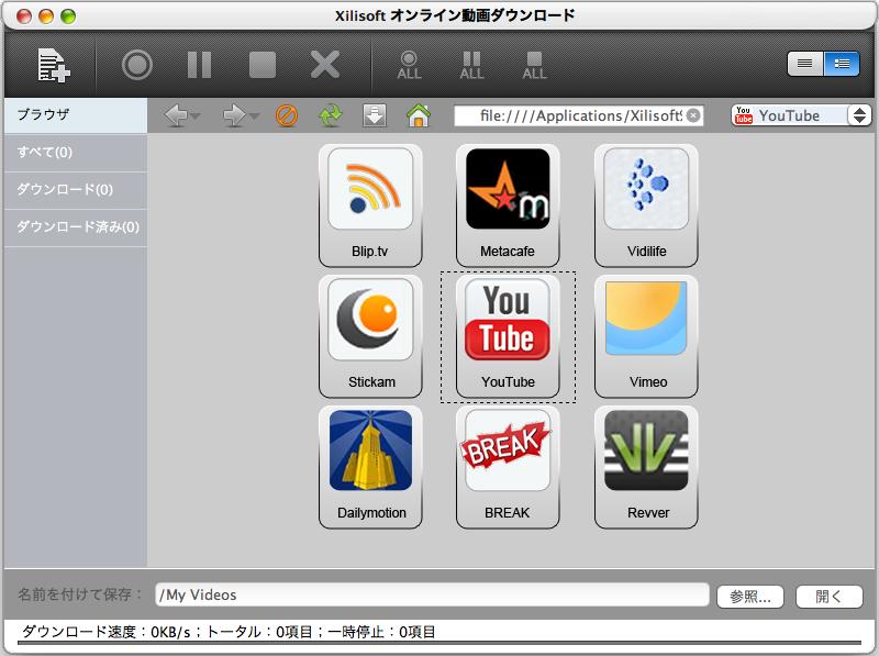 Xilisoft オンライン動画ダウンロード for Mac - マック用オンライン動画ダウンロードソフト