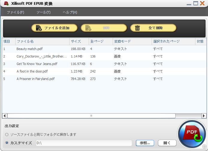 Xilisoft PDF EPUB変換 - 一番便利な電子ブック変換ソフト