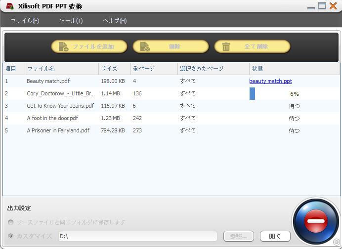 Xilisoft PDF PPT変換 - 便利かつ強力なPDF PPT 変換ソフト