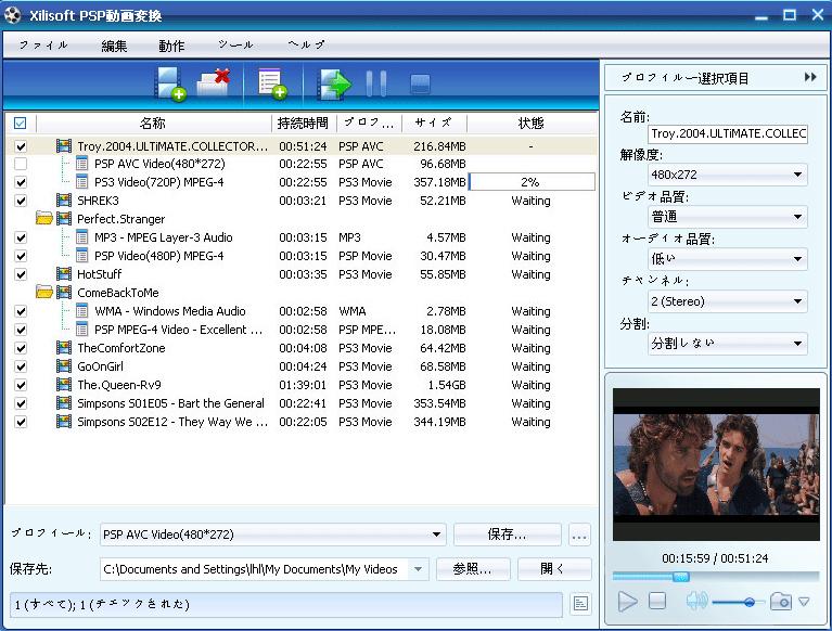 PSP動画変換 - AVI PSP変換、MPEG PSP変換、PSP, PS3動画変換ソフト