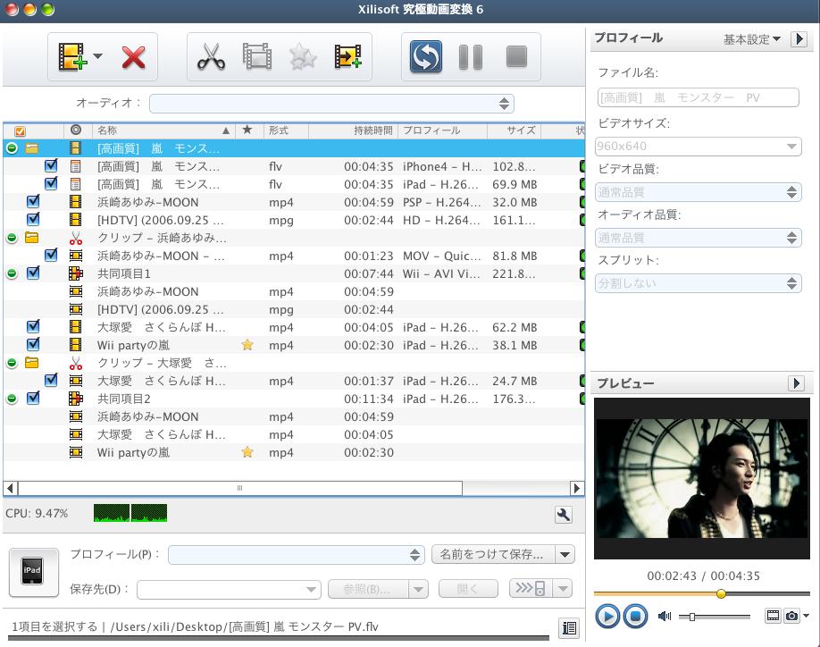動画変換 for Mac - 動画変換、マック動画変換ソフト