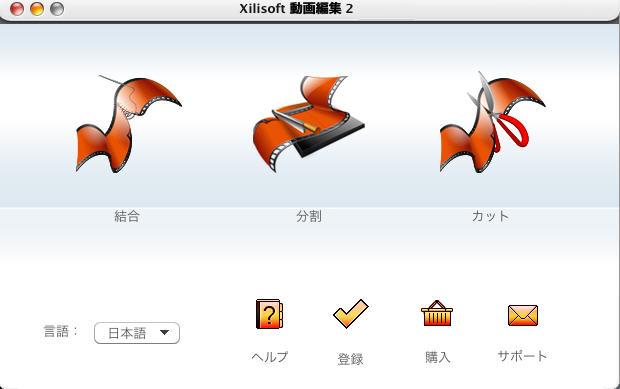 Xilisoft 動画編集2 for Mac- マック用動画編集ツール