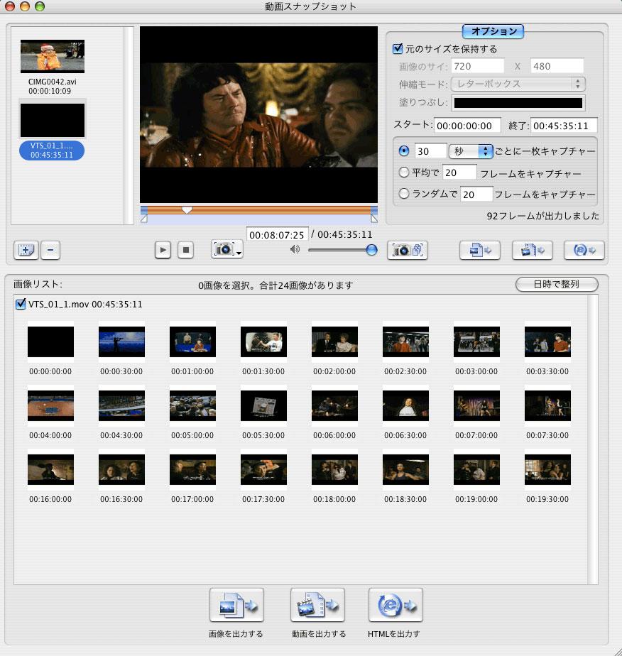 動画画像変換 for Mac-動画形式ファイルからピクチャーを抜き出すソフト