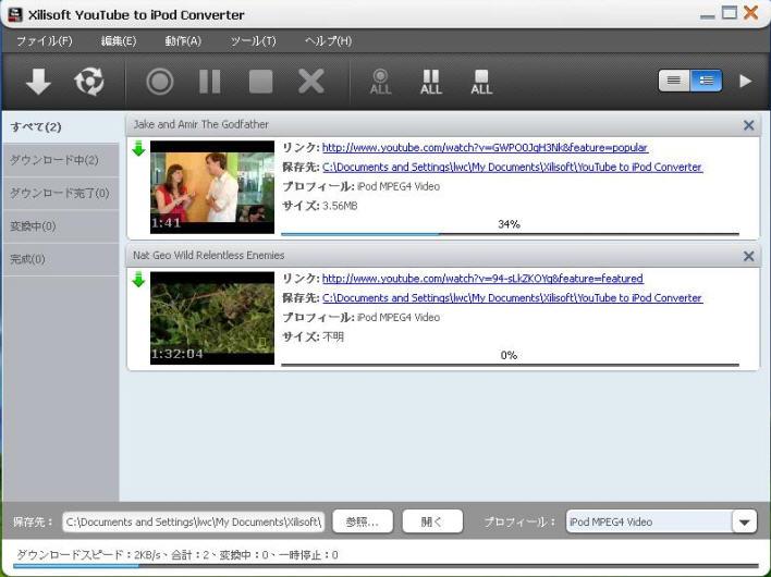 Youtube iPod変換 - Youtube ダウンロード 変換ソフト