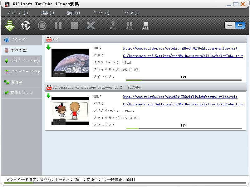 YouTube iTunes変換