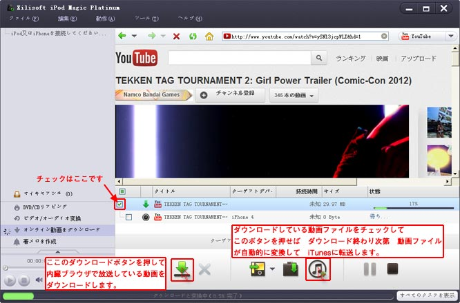 YouTube iTunes変換方法2