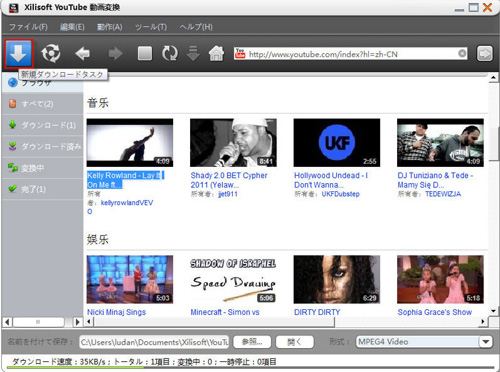 Youtube MP4、Youtube MP4保存、Youtube MP4変換